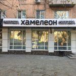 оптика Хамелеон пл Ленина 4